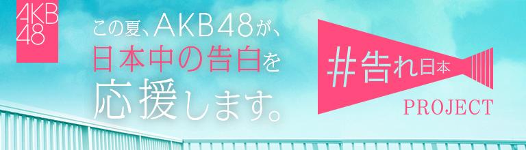 この夏、AKB48が、日本中の告白を応援します。