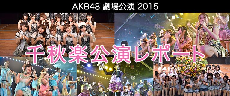 AKB48劇場公演 千秋楽レポート2015