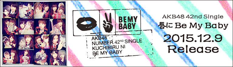 AKB48 42ndシングル 唇にBe My Baby