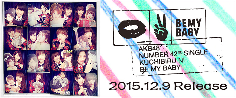 AKB48 42ndシングル 唇にBe My Baby