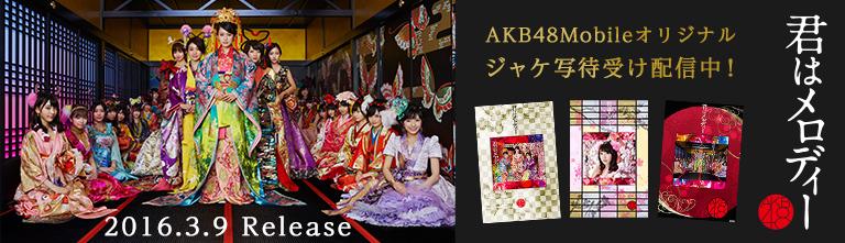 AKB48 43rd Single 「君はメロディー」