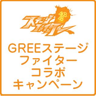 GREEステージファイターコラボキャンペーン