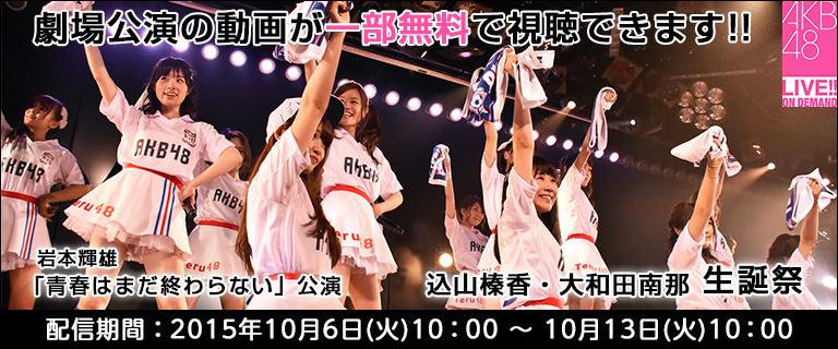 AKB48 LIVE!! ON DEMAND x AKB48mobile