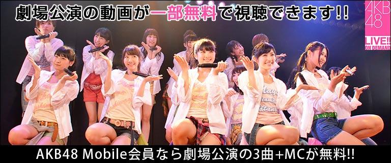 AKB48劇場公演の動画が一部無料で視聴できます
