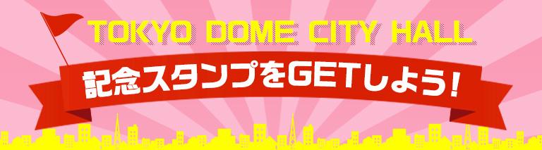 TOKYO DOME CITY HALLでチェックイン!記念スタンプをGETしよう!