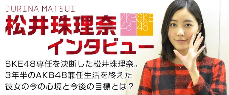松井珠理奈インタビュー