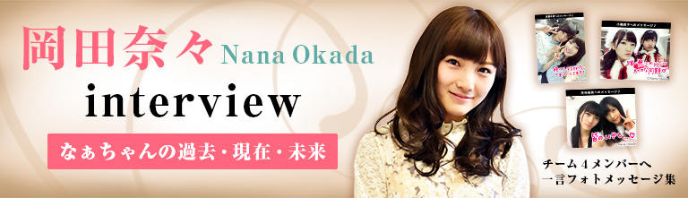 AKB48 岡田奈々インタビュー
