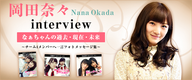 AKB48岡田奈々インタビュー