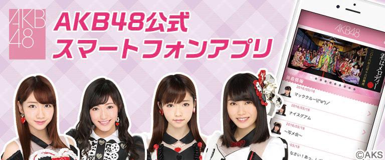 AKB48公式スマートフォンアプリ