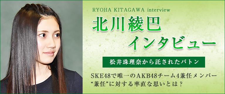 北川綾巴インタビュー
