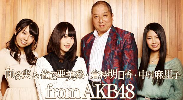 向谷実&佐藤亜美菜・倉持明日香・中村麻里子 from AKB48