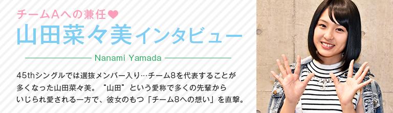 AKB48 山田菜々美インタビュー