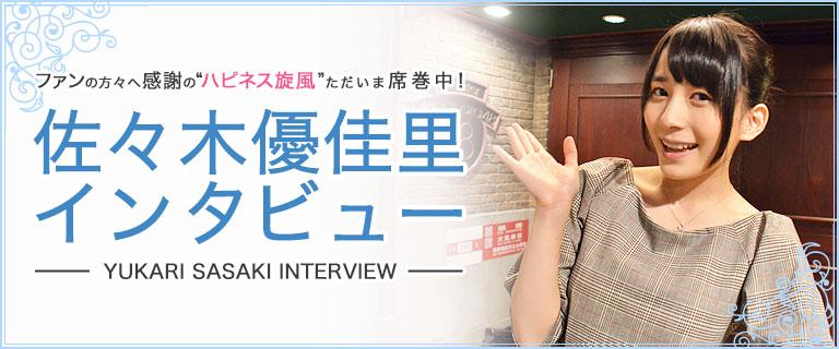 佐々木優佳里インタビュー