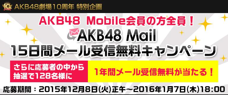 AKB48劇場10周年特別企画 「AKB48 Mail」15日間メール受信無料キャンペーン