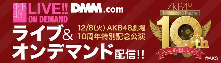 AKB48 10週年特別記念公演ライブ&オンデマ配信!!