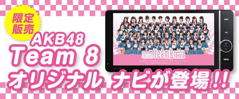 AKB48 Team 8 ナビ