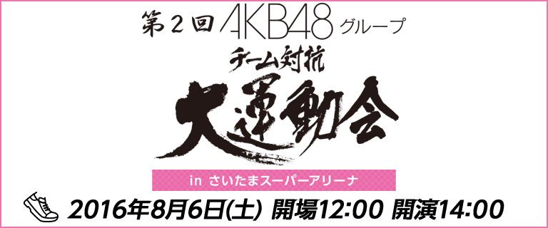 第2回AKB48グループ大運動会