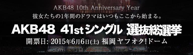 AKB48 41stシングル 選抜総選挙開催のお知らせ
