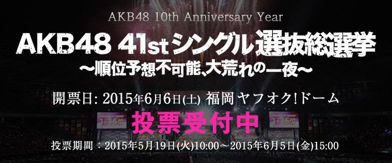 AKB48 41stシングル 選抜総選挙開催