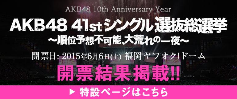 AKB48 41stシングル 選抜総選挙