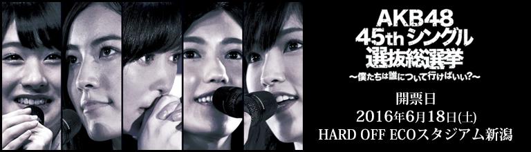 【スマパス用】AKB48 45thシングル 選抜総選挙