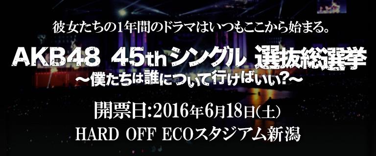 AKB48 45thシングル 選抜総選挙