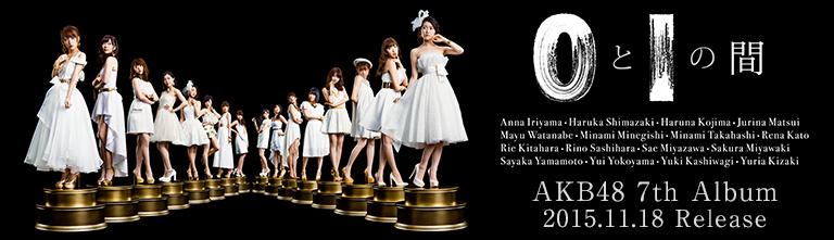 AKB48 7thアルバム 0と1の間