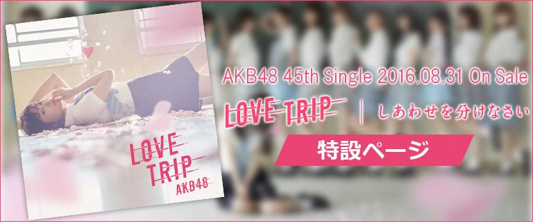 45th シングル「LOVE TRIP / しあわせを分けなさい」