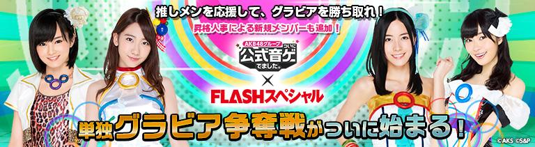 AKB48グループ 公式音ゲー FLASHスペシャル
