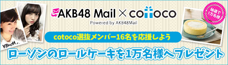AKB48 Mail×cotoco