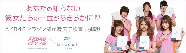 AKB48マラソン部×MYCODE