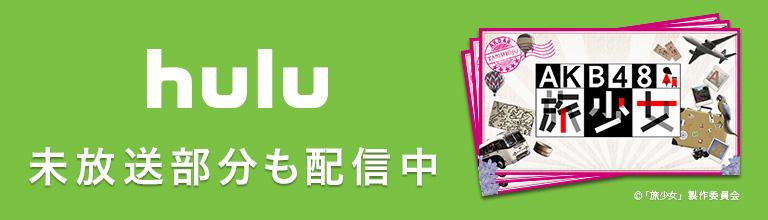 hulu AKB48 旅少女 未放送部分も配信中