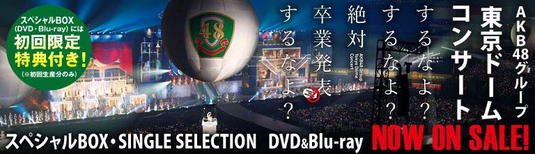 AKB48G東京ドームコンサート DVD