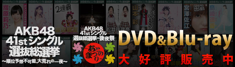 AKB48 41stシングル選抜総選挙DVD&Blu-ray