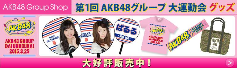 第1回 AKB48グループ大運動会グッズ