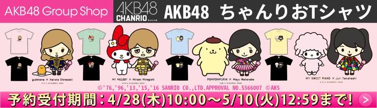 AKB48 ちゃんりおTシャツ