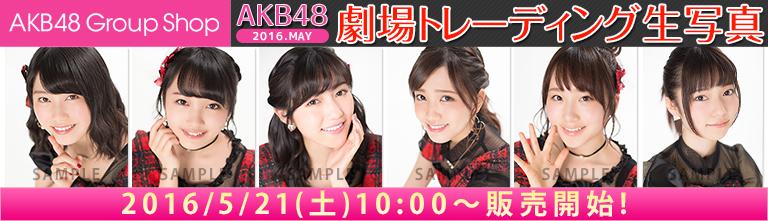 AKB48 劇場トレーディング生写真セット2016.May