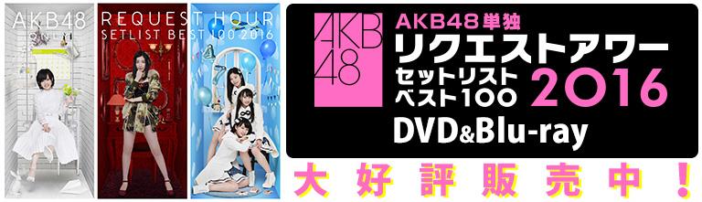 単独リクアワDVD&Blu-ray
