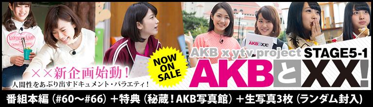 AKBとXX! STAGE5-1