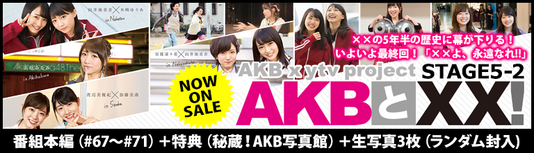 「AKBと××!STAGE 5-2」DVD