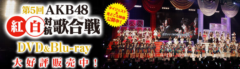 第5回AKB48紅白対抗歌合戦DVD&Blu-ray