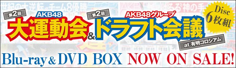 第2回 大運動会&ドラフト会議DVD&Blu-ray