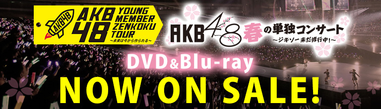 春の単独コンサートDVD&Blu-ray