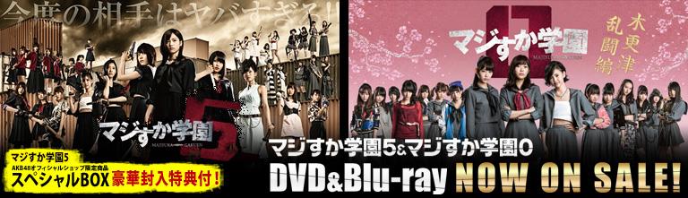 「マジすか学園5」「マジすか学園0」DVD&Blu-ray&Blu-ray BOX