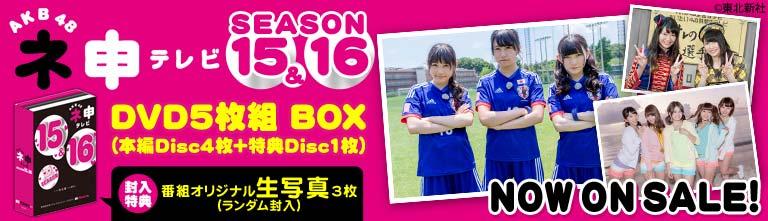 「ネ申テレビ15&16」DVD