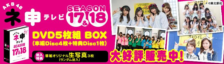 ネ申テレビシーズン17・18 DVDBOX