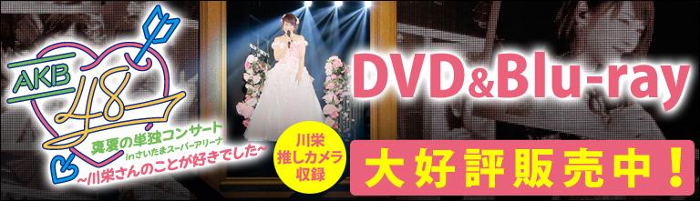 AKB48 真夏の単独コンサート DVD&Blu-ray