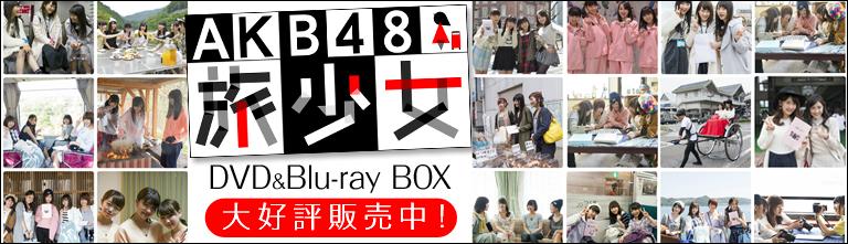 AKB48 旅少女DVD&Blu-ray BOX