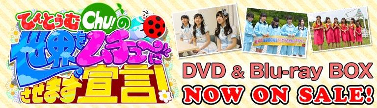 てんとうむChu!の世界をムチューにさせます宣言!DVD&Blu-ray