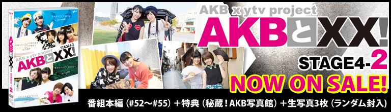 「AKBとXX STAGE4-2」DVD